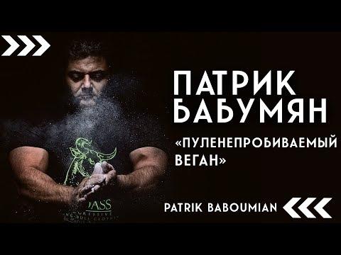 Патрик Бабумян: «Пуленепробиваемый веган»