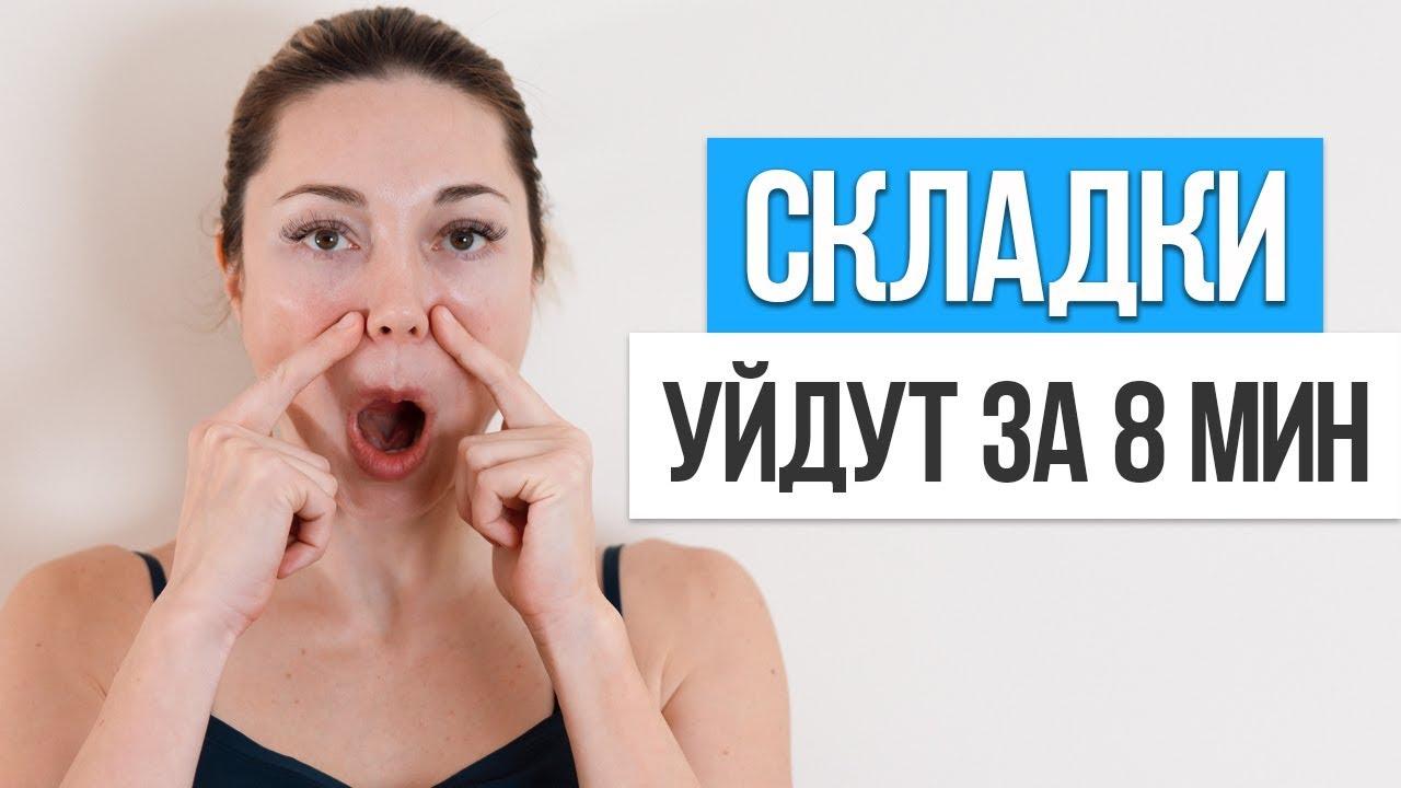 Как быстро убрать НОСОГУБНЫЕ СКЛАДКИ. Упражнения для лица от носогубных складок