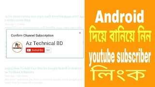 How To Make a YouTube Subscribe Bangla ON ANDROID    POP-UP Subscription Button(bangla)