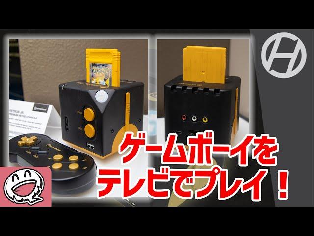 【ゲームボーイ】Hyperkinから新しいゲームボーイ互換機が発表された!