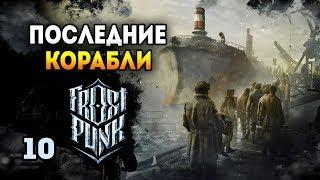 Последняя осень. Финал - Frostpunk: The Last Autumn / Эпизод 10