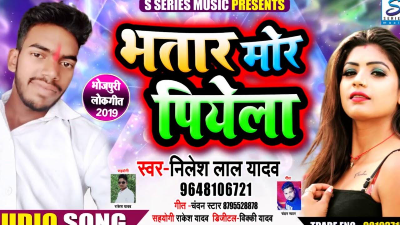 DJ SONG - भतार मोर पियेला - Nilesh Lal Yadav - Bhatar Mor Piyela - Super  Hit Bhojpuri Song 2019