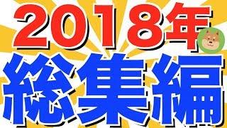 カラオケ音源提供:JOYSOUND 星野源/SUN WANIMA/やってみよう いきもの...