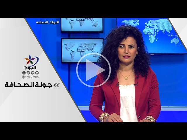 جولة الصحافة   قناة اليوم 10-09-2021
