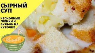 Сырный суп Суп с курицей вермишелью и плавленым сыром Простой рецепт