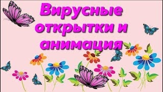 """Марафон """"Поздравительные музыкальные вирусные открытки"""""""