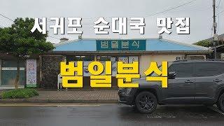서귀포 남원읍 맛집 순대국의 최강자 범일분식