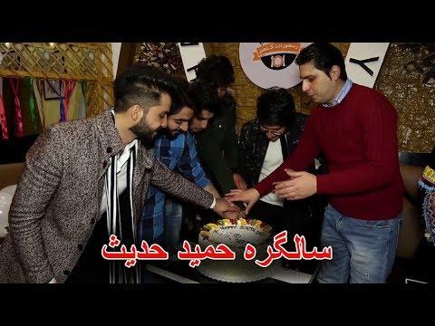 / Hameed Hadees Birthday's Celebration
