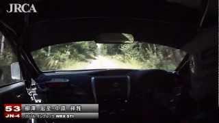 2012 全日本ラリー選手権 第7戦 北海道