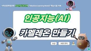 03 인공지능AI 카멜레온 만들기 머신러닝포키즈(mac…