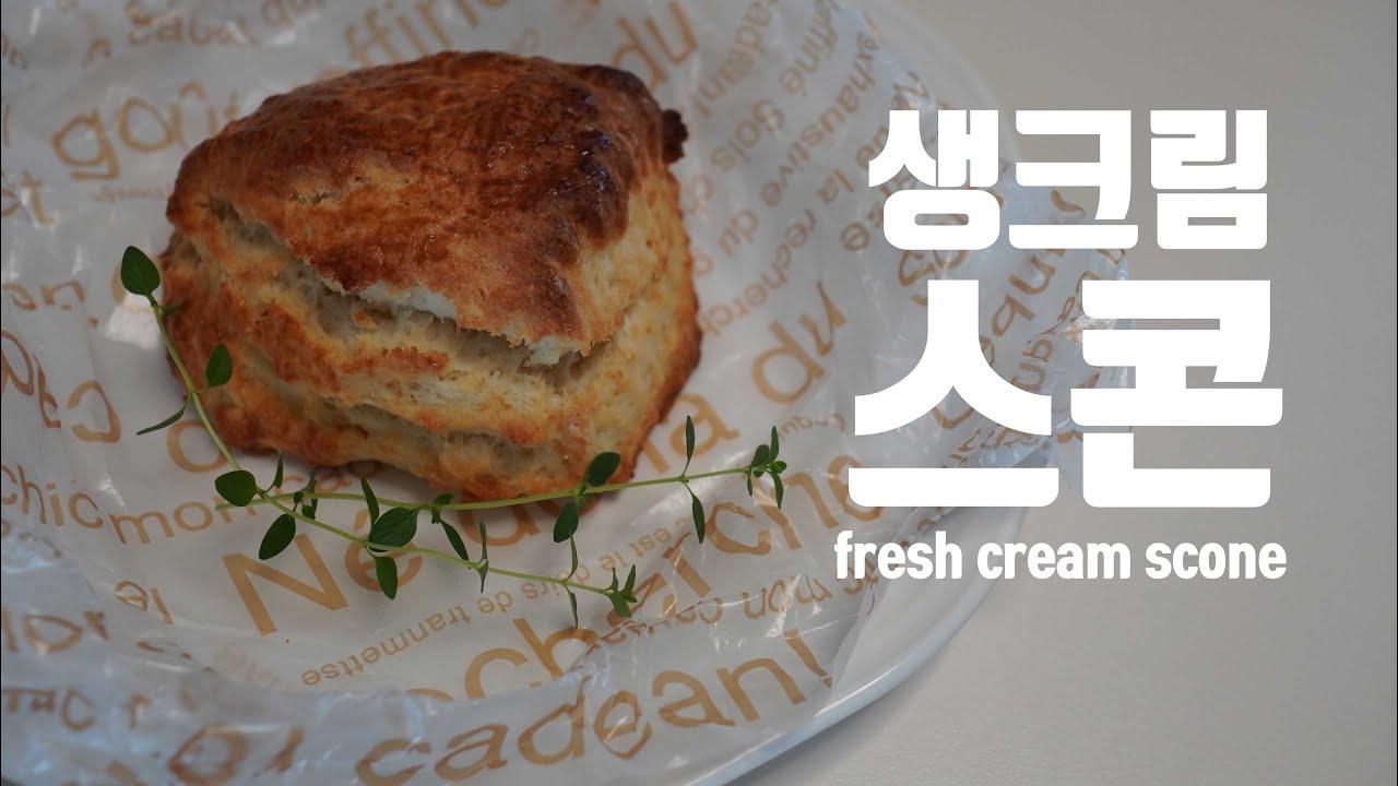 쉽고 맛있는 🍒생크림 스콘 만들기🍒   fresh cream scone 노버터