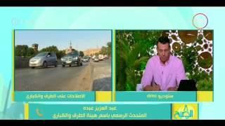8 الصبح - المتحدث بإسم هيئة الطرق والكباري يرد على شكاوي الطريق الدائري وكوبري أكتوبر