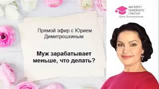 Прямой эфир с Юрием Димитрошкиным. Муж зарабатывает меньше, что делать?