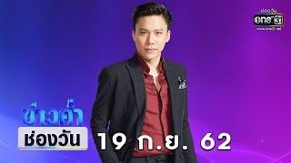 ข่าวค่ำช่องวัน | 19 กันยายน 2562 | ข่าวช่องวัน | one31