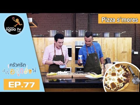 Pizza S'mores - วันที่ 12 Oct 2018