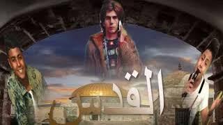 مهرجان القدس عربية حسن البرنس شبيك لبيك 2018 توزيع الزعيم