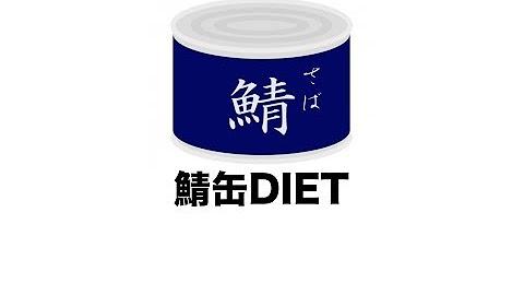 ネギ 式 ダイエット