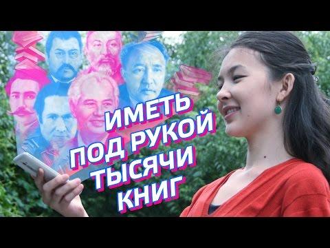 4 тысячи книг казахских авторов на вашем устройстве