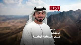 الإمارات نجحت في تعزيز مكانتها في قطاع السياحة الرياضية