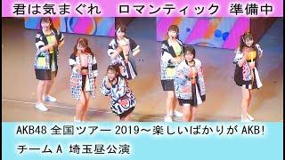 00:00 ① 君は気まぐれ 02:34 ② ロマンティック 準備中 AKB48全国ツアー2...