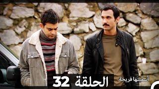 Asmeituha Fariha   اسميتها فريحة الحلقة 32