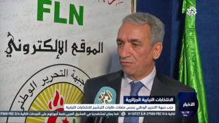 التلفزيون العربي | حزب جبهة التحرير الوطني يدرس ملفات طلبات الترشيح للانتخابات النيابية الجزائرية