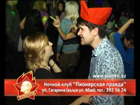 Ночной ретро клуб Пионерская Правда!