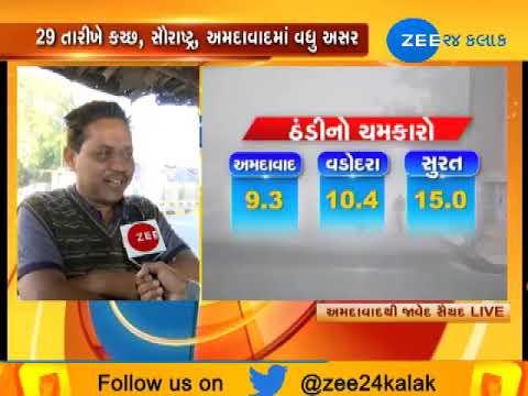 Cold wave sweeps across Gujarat - Zee 24 Kalak