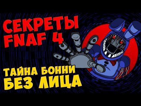 видео: five nights at freddy's 4 - ТАЙНА БОННИ БЕЗ ЛИЦА