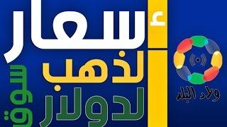 سعر الدولار والذهب في مصر اليوم الأحد 30 أبريل | أسايطة
