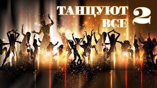 Танцуют все №2: Три простых движения (Everybody Dance 2)(Уроки танцев проходят на большой перемене, участвуют все желающие учащиеся и учителя. В этом уроке Вы научи..., 2014-09-12T15:53:06.000Z)