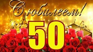 Красивые поздравления c ЮБИЛЕЕМ 50 ЛЕТ🌹С юбилейным Днем рождения 50 лет поздравляю