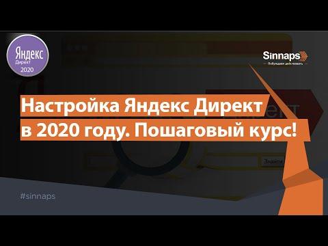 Настройка Яндекс Директ в 2020. Изменения и хитрости. Команда Sinnaps