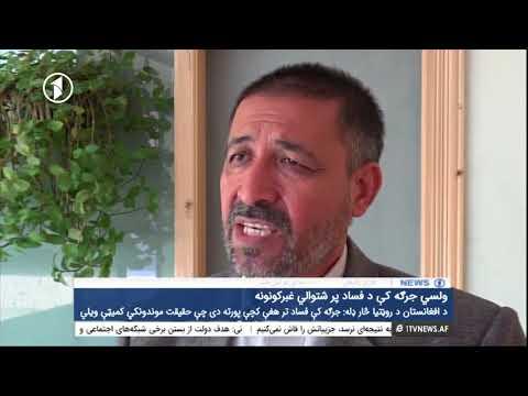 Afghanistan Pashto News 06.11.2017  د افغانستان خبرونه