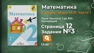Страница 12 Задание 3 – Математика 2 класс (Моро) Часть 1