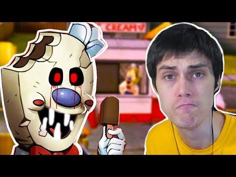 МАНЬЯК МОРОЖЕНЩИК ! НА ПОМОЩЬ ! - Ice Scream Прохождение Horror Game Хоррор #1
