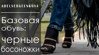 Базовая обувь: черные босоножки. С чем носить?(Привет, девчонки! Сделала для вас видео на тему базовой обуви. Уверена, что черные босоножки на каблуке подо..., 2016-05-06T09:34:34.000Z)