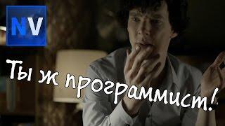 ТыжПрограммист - (Шерлок) - Переозвучка