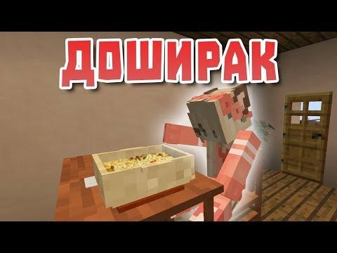 Доширак - Майнкрафт Приколы