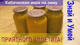 Рецепты на зиму. Кабачковая икра с морковью и луком. Пальчики оближешь!