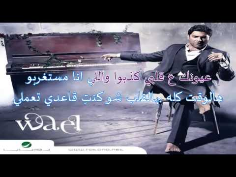 Wael Kfoury - Sar El Haki [Karaoke Version]