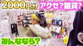 小学生が2000円分アクセサリーや雑貨など何を買う?おしゃれ雑貨屋さんでお買い物♪ thumbnail