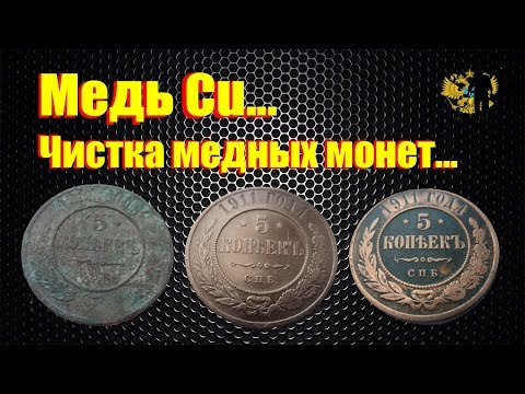 Чем почистить старые медные монеты в домашних условиях