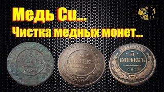 видео Чистка медных монет в домашних условиях