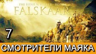 """Фальскар. Часть 7. Сайд-квесты """"Смертельный улов"""" и """"Смотрительница маяка"""""""