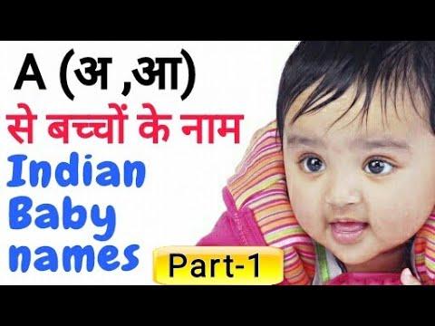 A(अ,आ) से बच्चों के नाम - भाग 1 (Indian baby names)