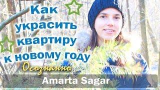 Как украсить елку на новый год ∞ Украшаем осознанно квартиру к новому году….