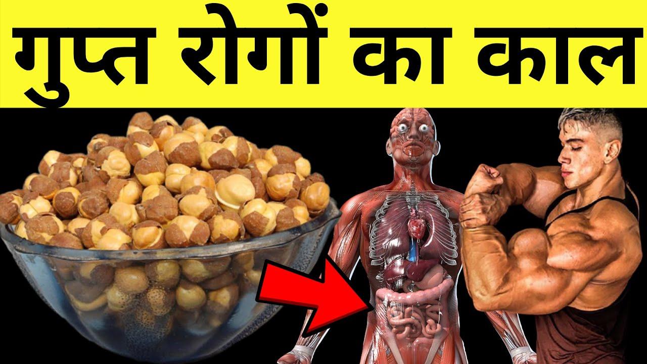 सभी गुप्त रोगों का काल है भुना हुआ चना। बस खाने का तरीका पता होना चाहिए। Bhune  Chane Khane Ke Labh - YouTube