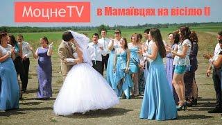 """МоцнеTV """"Весілля у Мамаївцях"""" 20 липня 2014"""