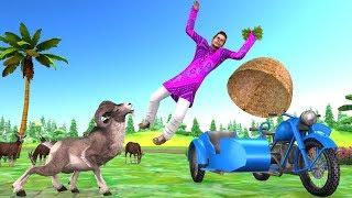 बकरी का चोर हिंदी कहानी - Hindi Moral Stories - Fairy Tales in Hindi - Panchatantra Comedy Stories